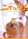 NHKプチプチアニメ ニャッキ!