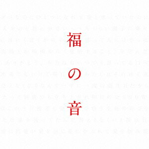 福山雅治/福の音(通常盤・初回プレス仕様)