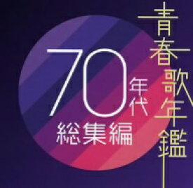 オムニバス/青春歌年鑑・総集編 1970年代ポップス