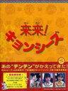 来来!キョンシーズ DVD−BOX