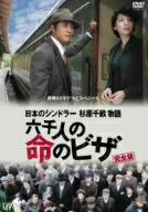 終戦60年特別ドラマスペシャル 日本のシンドラー杉原千畝物語・六千人の命のビザ