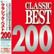 オムニバス/クラシック・ベスト200