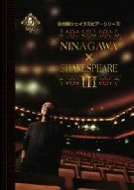 小栗旬/吉田鋼太郎/彩の国シェイクスピア・シリーズ NINAGAWA×SHAKESPEARE III DVD−BOX