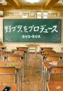 野ブタ。をプロデュース DVD−BOX