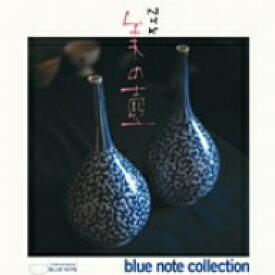 オムニバス/NHK「美の壺」ブルーノート・コレクション