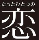 たったひとつの恋 DVD−BOX