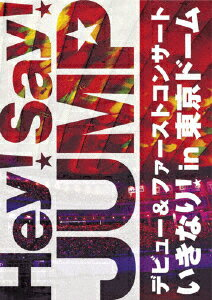 Hey!Say!JUMP/Hey!Say!JUMP デビュー&ファーストコンサート いきなり!in 東京ド