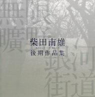 高橋悠治/他/無限曠野/銀河街道−柴田南雄後期作品集