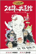 久石譲in武道館〜宮崎アニメと共に歩んだ25年間〜