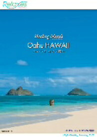 Healing Islands Oahu HAWAII〜ハワイ オアフ島〜
