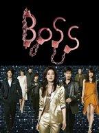 BOSS DVD−BOX