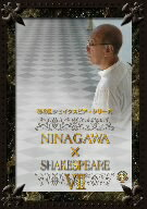 小出恵介/唐沢寿明/他/NINAGAWA SHAKESPEARE VII DVD−BOX
