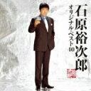石原裕次郎/石原裕次郎 オリジナル・ベスト40
