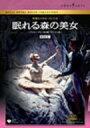 英国ロイヤル・バレエ団/眠れる森の美女(プロローグ付全3幕・ダウエル版)