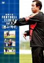 風間八宏/風間八宏 FOOTBALL CLINIC Vol.2