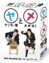 ヤンキー君とメガネちゃん DVD−BOX