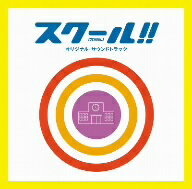 スクール!! オリジナル・サウンドトラック