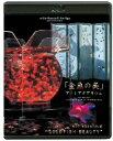 virtual trip presents 金魚の美 アートアクアリウム(ブルーレイ&DVDセット)