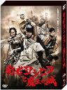 勇者ヨシヒコと魔王の城 DVD−BOX
