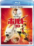 ボルト 3Dセット(Blu−ray Disc)