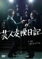 若林正恭/田中圭/芸人交換日記
