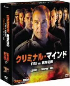 クリミナル・マインド FBI vs.異常犯罪 シーズン1 コンパクト BOX