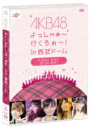 AKB48/AKB48 よっしゃぁ〜行くぞぉ〜!in 西武ドーム 第一公演 DVD