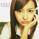 板野友美/10年後の君へ(Type−B)(DVD付)