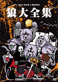 MAN WITH A MISSION/狼大全集I