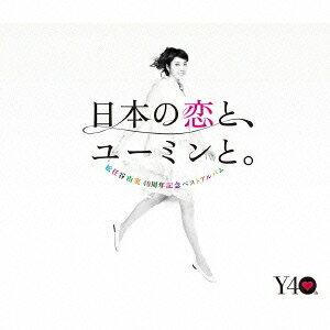 松任谷由実/松任谷由実 40周年記念ベストアルバム 日本の恋と、ユーミンと。