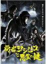 勇者ヨシヒコと悪霊の鍵 DVD−BOX