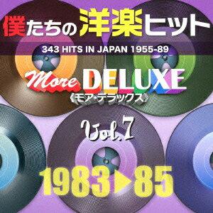 オムニバス/僕たちの洋楽ヒット モア・デラックス VOL.7:1983−85