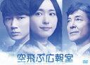 空飛ぶ広報室 DVD−BOX