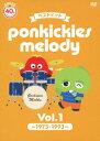 ベストヒット ponkickies melody Vol.1〜1973−1993〜