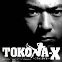 TOKONA−X/トウカイ×テイオー