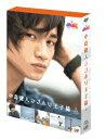 中島健人/JMK 中島健人ラブホリ王子様 DVD−BOX