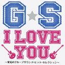 オムニバス/G・S I LOVE YOU!!〜栄光のグループサウンズ・ヒット・セレクション〜