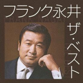 フランク永井/フランク永井 ザ・ベスト