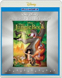 ジャングル・ブック ダイヤモンド・コレクション MovieNEX ブルーレイ+DVDセット