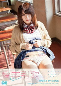 橋本甜歌 Sweet 19 Song〜映画 最近、妹のようすがちょっとおかしいんだが。より〜