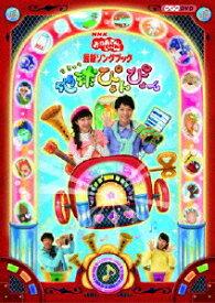 [DVD]NHK「おかあさんといっしょ」最新ソングブック 地球ぴょんぴょん