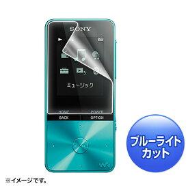 サンワサプライ PDA-FS310KBC SONY WALKMAN S310/S310Kシリーズ用ブルーライトカット液晶保護指紋防止光沢フィルム