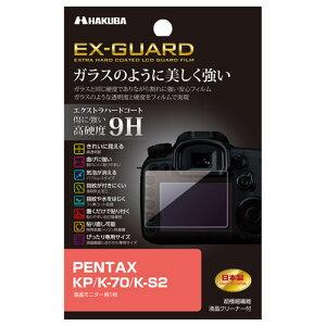 ハクバ EXGF-PKP PENTAX KP / K-70 / K-S2 専用 液晶保護フィルム