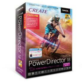 CyberLink PowerDirector 18 Ultimate Suite アカデミック版
