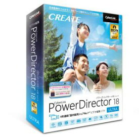 CyberLink PowerDirector 18 Ultra 通常版