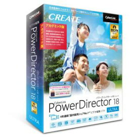 CyberLink PowerDirector 18 Ultra アカデミック版
