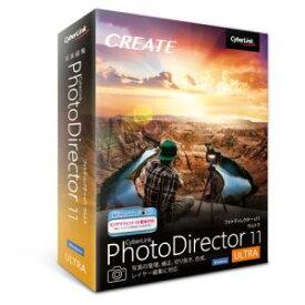 CyberLink PhotoDirector 11 Ultra 通常版