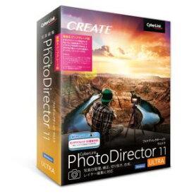 CyberLink PhotoDirector 11 Ultra 乗り換え・アップグレード版