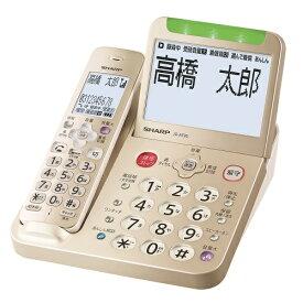シャープ JD-AT95C 親機コードレスモデル 受話子機のみ
