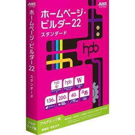 ジャストシステム ホームページ・ビルダー22 スタンダード アカデミック版